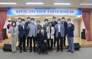 공공후견인 '교육과 활동지원' 조사에 따른 발전방향 모색 토론회 개최