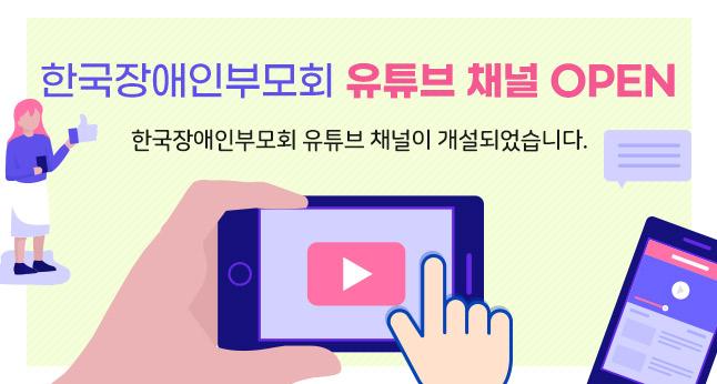 한국장애인부모회 유튜브 채널 OPEN 한국장애인부모회 유튜브 채널이 개설되었습니다.